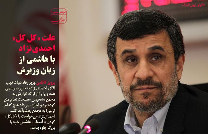 علت «کل کل» احمدینژاد با هاشمی از زبان وزیرش