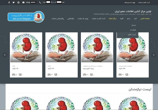خرید و فروش آزادانه اعضای بدن در کشور به صورت آنلاین +تصویر