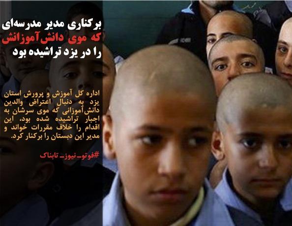 اداره کل آموزش و پرورش استان یزد به دنبال اعتراض والدین دانشآموزانی که موی سرشان به اجبار تراشیده شده بود، این اقدام را خلاف مقررات خواند و  مدیر این دبستان را برکنار کرد.