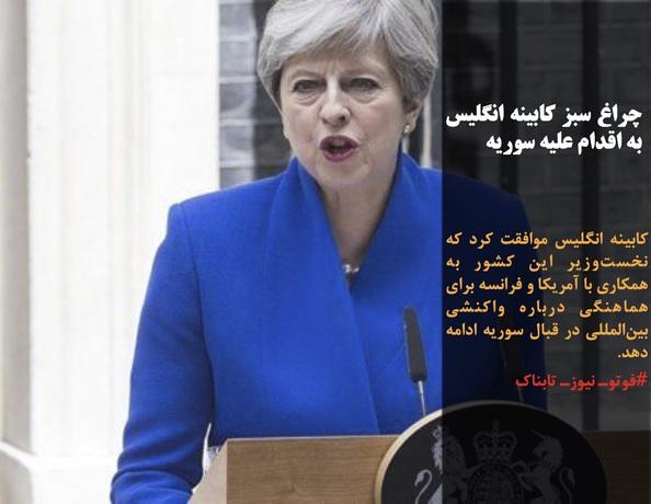 کابینه انگلیس موافقت کرد که نخستوزیر این کشور به همکاری با آمریکا و فرانسه برای هماهنگی درباره واکنشی بینالمللی در قبال سوریه ادامه دهد.