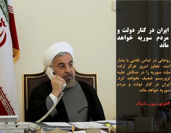 روحانی در تماس تلفنی با بشار اسد: تجاوز امروز هرگز اراده ملت سوریه را در جنگش علیه تروریسم ضعیف نخواهد کرد. ایران در کنار دولت و مردم سوریه خواهد ماند.