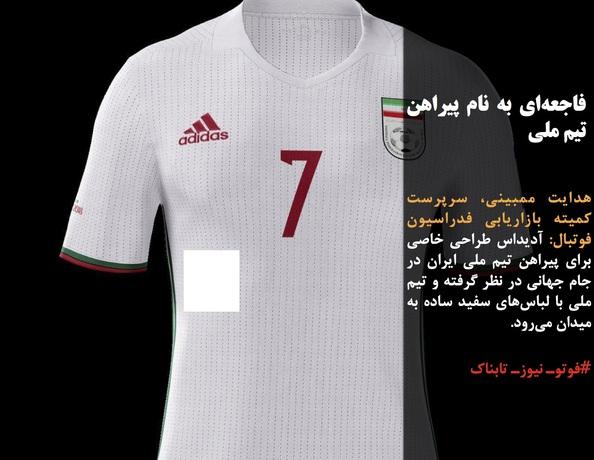هدایت ممبینی، سرپرست کمیته بازاریابی فدراسیون فوتبال: آدیداس طراحی خاصی برای پیراهن تیم ملی ایران در جام جهانی در نظر گرفته و تیم ملی با لباسهای سفید ساده به میدان میرود.