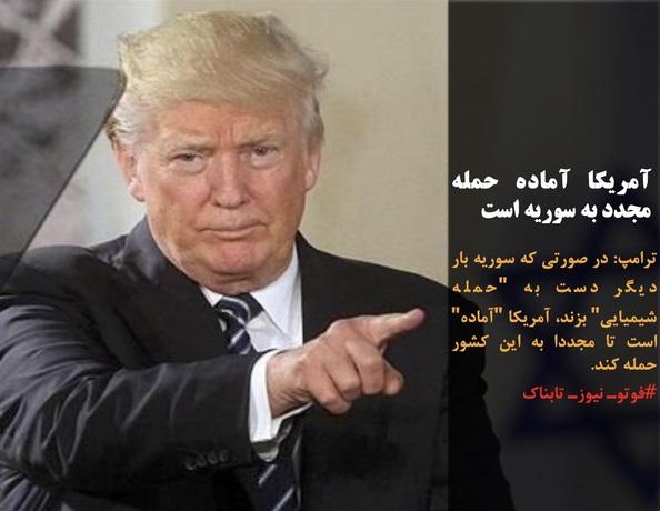 ترامپ: در صورتی که سوریه بار دیگر دست به