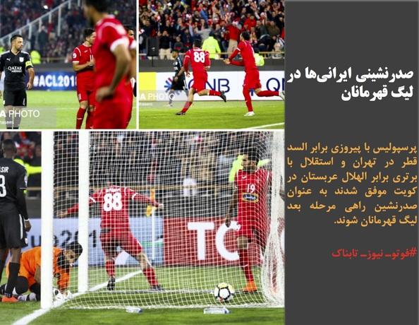 پرسپولیس با پیروزی برابر السد قطر در تهران و استقلال با برتری برابر الهلال عربستان در کویت موفق شدند به عنوان صدرنشین راهی مرحله بعد لیگ قهرمانان شوند.