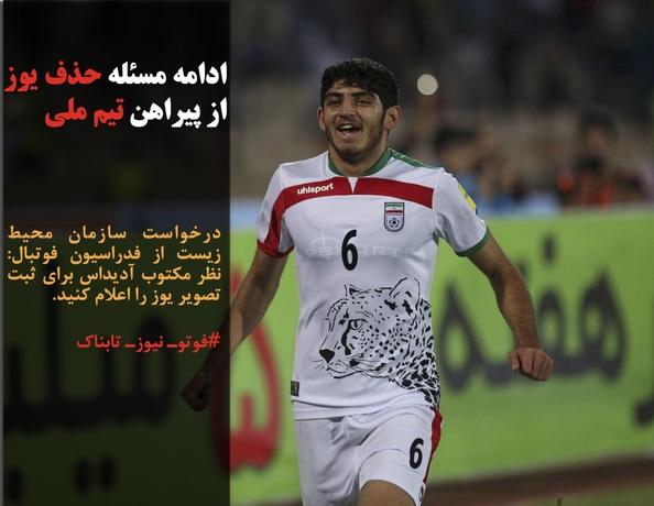 درخواست سازمان محیط زیست از فدراسیون فوتبال: نظر مکتوب آدیداس برای ثبت تصویر یوز را اعلام کنید.