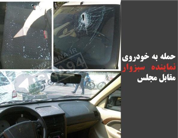 حمله به خودروی نماینده سبزوار مقابل مجلس
