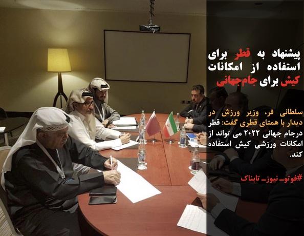 سلطانی فر، وزیر ورزش در دیدار با همتای قطری گفت: قطر درجام جهانی 2022 می تواند از امکانات ورزشی کیش استفاده کند.