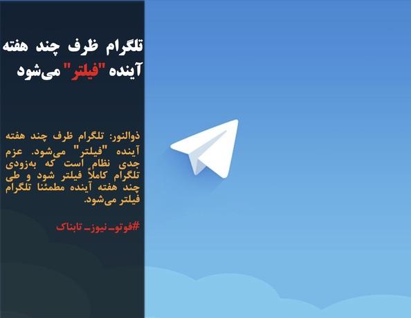 ذوالنور: تلگرام ظرف چند هفته آینده