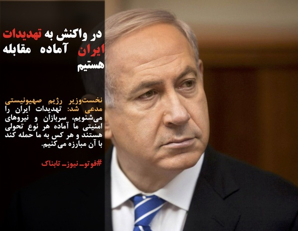 نخستوزیر رژیم صهیونیستی مدعی شد: تهدیدات ایران را میشنویم، سربازان و نیروهای امنیتی ما آماده هر نوع تحولی هستند و هر کس به ما حمله کند با آن مبارزه میکنیم.