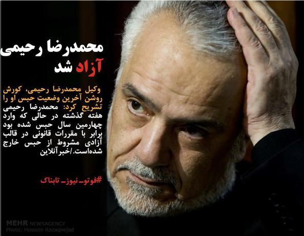 وکیل محمدرضا رحیمی، کورش روشن آخرین وضعیت حبس او را تشریح کرد: محمدرضا رحیمی هفته گذشته در حالی که وارد چهارمین سال حبس شده بود برابر با مقررات قانونی در قالب آزادی مشروط از حبس خارج شدهاست./خبرآنلاین