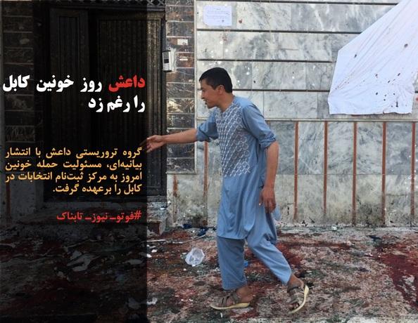 گروه تروریستی داعش با انتشار بیانیهای، مسئولیت حمله خونین امروز به مرکز ثبتنام انتخابات در کابل را برعهده گرفت.
