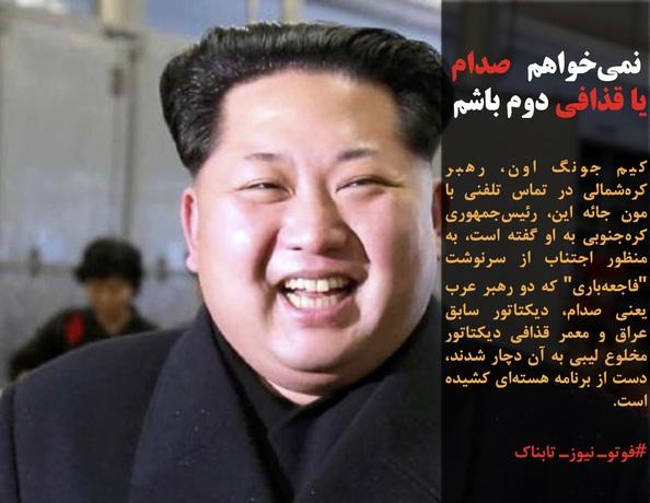 کیم جونگ اون، رهبر کرهشمالی در تماس تلفنی با مون جائه این، رئیسجمهوری کرهجنوبی به او گفته است، به منظور اجتناب از سرنوشت