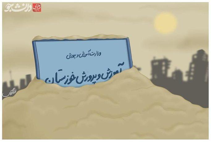 خوزستان ایستاده در غُبــار: به علت ورود موج جدید گرد و خاک شدید به استان خوزستان مدارس تمام مقاطع تحصیلی در اهواز تعطیل شد!
