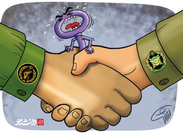 ترس از یک اتحاد: اتحاد سپاه و ارتش تفرقه افکنان را نابود میکند