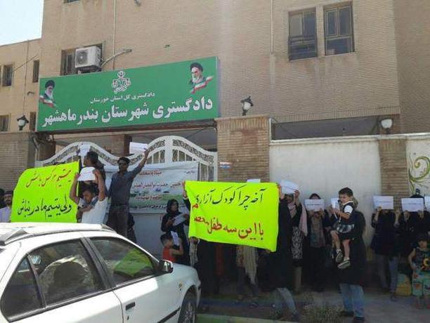 تجمع روز گذشته شماری از شهروندان ماهشهر در اعتراض به کودک آزاری در این شهرستان در مقابل دادگستری