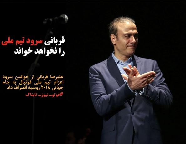 علیرضا قربانی از خواندن سرود اعزام تیم ملی فوتبال به جام جهانی ۲۰۱۸ روسیه انصراف داد