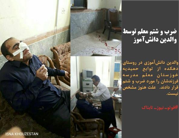 والدین دانشآموزی در روستای دهکده از توابع حمیدیه خوزستان معلم مدرسه فرزندشان را مورد ضرب و شتم قرار دادند. علت هنوز مشخص نیست.