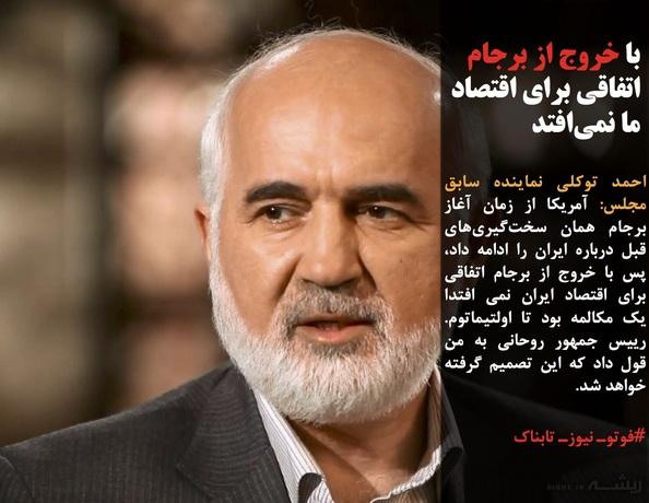 احمد توکلی نماینده سابق مجلس: آمریکا از زمان آغاز برجام همان سختگیریهای قبل درباره ایران را ادامه داد، پس با خروج از برجام اتفاقی برای اقتصاد ایران نمی افتدا یک مکالمه بود تا اولتیماتوم. رییس جمهور روحانی به من قول داد که این تصمیم گرفته خواهد شد.
