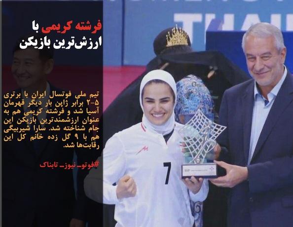 تیم ملی فوتسال ایران با برتری ۵-۲ برابر ژاپن بار دیگر قهرمان آسیا شد و فرشته کریمی هم به عنوان ارزشمندترین بازیکن این جام شناخته شد. سارا شیربیگی هم با ۹ گل زده خانم کل این رقابتها شد.