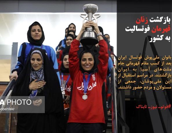 بانوان ملیپوش فوتسال ایران بعد از کسب مقام قهرمانی جام ملتهای آسیا به ایران بازگشتند. در مراسم استقبال از این ملیپوشان، جمعی از مسئولان و مردم حضور داشتند.