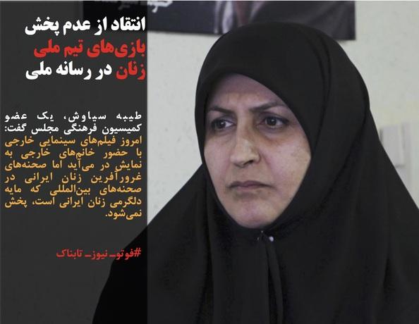 طیبه سیاوش، یک عضو کمیسیون فرهنگی مجلس گفت: امروز فیلمهای سینمایی خارجی با حضور خانمهای خارجی به نمایش در میآید اما صحنههای غرورآفرین زنان ایرانی در صحنههای بینالمللی که مایه دلگرمی زنان ایرانی است، پخش نمیشود.