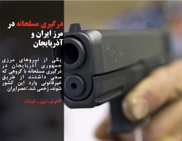 یکی از نیروهای مرزی جمهوری آذربایجان در درگیری مسلحانه با گروهی که سعی داشتند از طریق غیرقانونی وارد این کشور شوند، زخمی شد./عصرایران