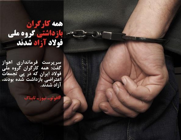 سرپرست فرمانداری اهواز گفت: همه کارگران گروه ملی فولاد ایران که در پی تجمعات اعتراضی بازداشت شده بودند، آزاد شدند.