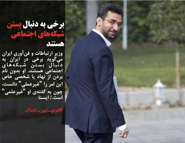 وزیر ارتباطات و فنآوری ایران میگوید برخی در ایران به دنبال بستن شبکههای اجتماعی هستند. او بدون نام بردن از نهاد یا شخصی خاص این امر را