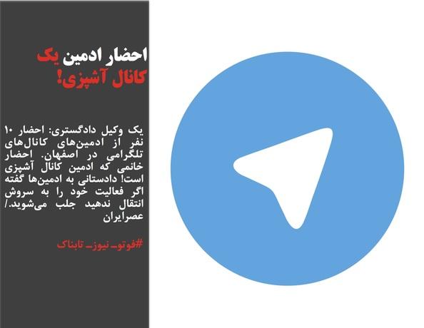 یک وکیل دادگستری: احضار 10 نفر از ادمینهای کانالهای تلگرامی در اصفهان. احضار خانمی که ادمین کانال آشپزی است! دادستانی به ادمینها گفته اگر فعالیت خود را به سروش انتقال ندهید جلب میشوید./عصرایران