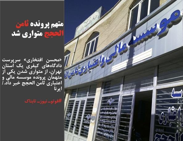 «محسن افتخاری» سرپرست دادگاههای کیفری یک استان تهران، از متواری شدن یکی از متهمان پرونده موسسه مالی و اعتباری ثامن الحجج خبر داد./ایرنا