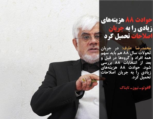 محمدرضا عارف: در جریان تحولات سال ۸۸ هم باید سهم همه افراد و گروهها در قبل و بعد از انتخابات ۸۸ بررسی شود. حوادث ۸۸ هزینههای زیادی را به جریان اصلاحات تحمیل کرد.