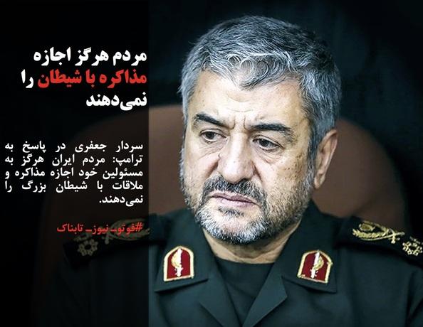 سردار جعفری در پاسخ به ترامپ: مردم ایران هرگز به مسئولین خود اجازه مذاکره و ملاقات با شیطان بزرگ را نمیدهند.