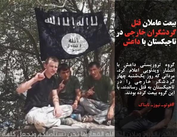 گروه تروریستی داعش با انتشار ویدئویی اعلام کرد، مردانی که روز یکشنبه چهار گردشگر خارجی را در تاجیکستان به قتل رساندند، با این گروه بیعت کرده بودند.