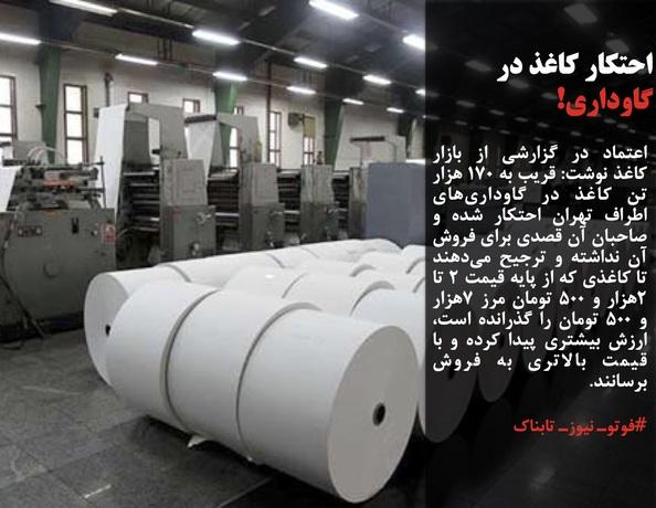 اعتماد در گزارشی از بازار کاغذ نوشت: قریب به ١٧٠ هزار تن کاغذ در گاوداریهای اطراف تهران احتکار شده و صاحبان آن قصدی برای فروش آن نداشته و ترجیح میدهند تا کاغذی که از پایه قیمت ٢ تا ۲هزار و ۵۰۰ تومان مرز ۷هزار و ۵۰۰ تومان را گذرانده است، ارزش بیشتری پیدا کرده و با قیمت بالاتری به فروش برسانند.