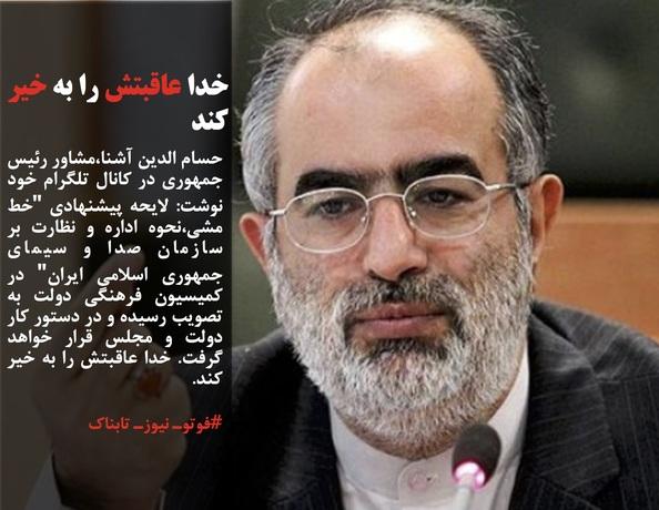 حسام الدین آشنا،مشاور رئیس جمهوری در کانال تلگرام خود نوشت: لایحه پیشنهادی