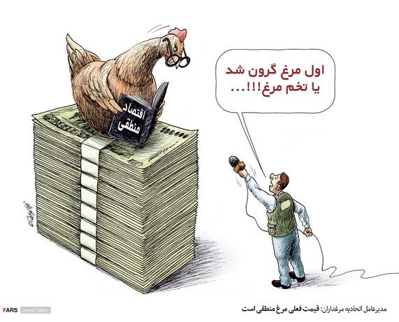 مدیرعامل اتحادیه مرغداران: قیمت فعلی مرغ منطقی است!