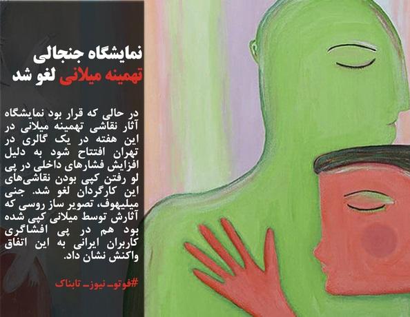در حالی که قرار بود نمایشگاه آثار نقاشی تهمینه میلانی در این هفته در یک گالری در تهران افتتاح شود به دلیل افزایش فشارهای داخلی در پی لو رفتن کپی بودن نقاشیهای این کارگردان لغو شد. جنی میلیهوف، تصویر ساز روسی که آثارش توسط میلانی کپی شده بود هم در پی افشاگری کاربران ایرانی به این اتفاق واکنش نشان داد.