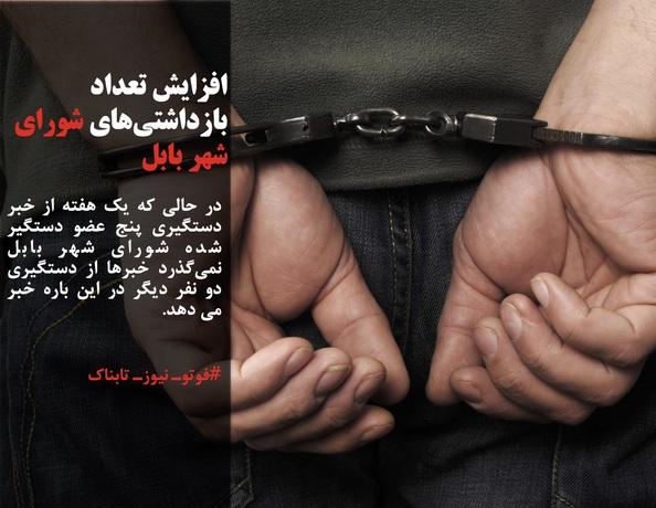 در حالی که یک هفته از خبر دستگیری پنج عضو دستگیر شده شورای شهر بابل نمیگذرد خبرها از دستگیری دو نفر دیگر در این باره خبر می دهد.