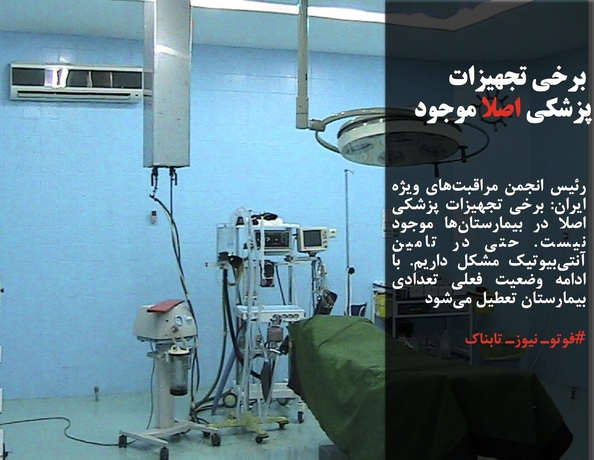 رئیس انجمن مراقبتهای ویژه ایران: برخی تجهیزات پزشکی اصلا در بیمارستانها موجود نیست. حتی در تامین آنتیبیوتیک مشکل داریم. با ادامه وضعیت فعلی تعدادی بیمارستان تعطیل میشود