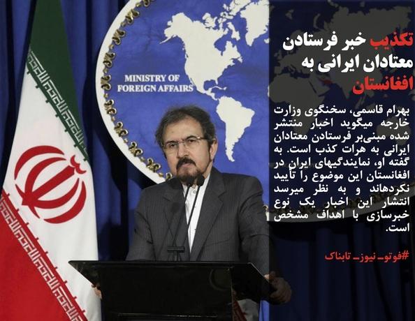 بهرام قاسمی، سخنگوی وزارت خارجه میگوید اخبار منتشر شده مبنیبر فرستادن معتادان ایرانی به هرات کذب است. به گفته او، نمایندگیهای ایران در افغانستان این موضوع را تأیید نکردهاند و به نظر میرسد انتشار این اخبار یک نوع خبرسازی با اهداف مشخص است.