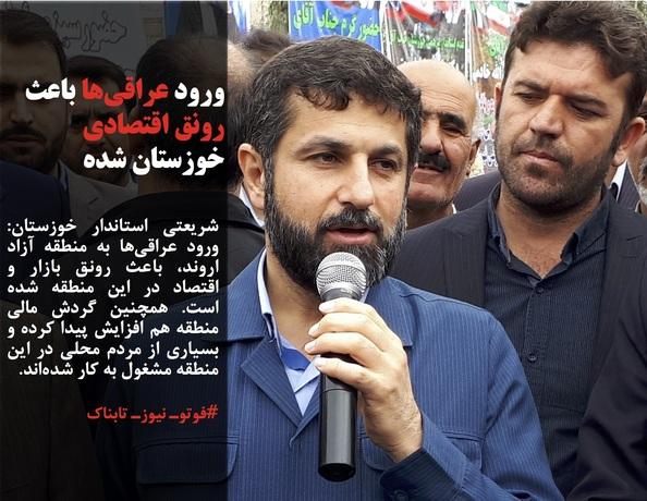 شریعتی استاندار خوزستان: ورود عراقیها به منطقه آزاد اروند، باعث رونق بازار و اقتصاد در این منطقه شده است. همچنین گردش مالی منطقه هم افزایش پیدا کرده و بسیاری از مردم محلی در این منطقه مشغول به کار شدهاند.