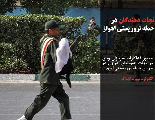 حضور فداکارانه سربازان وطن در نجات هموطنان اهوازی در جریان حمله تروریستی امروز.