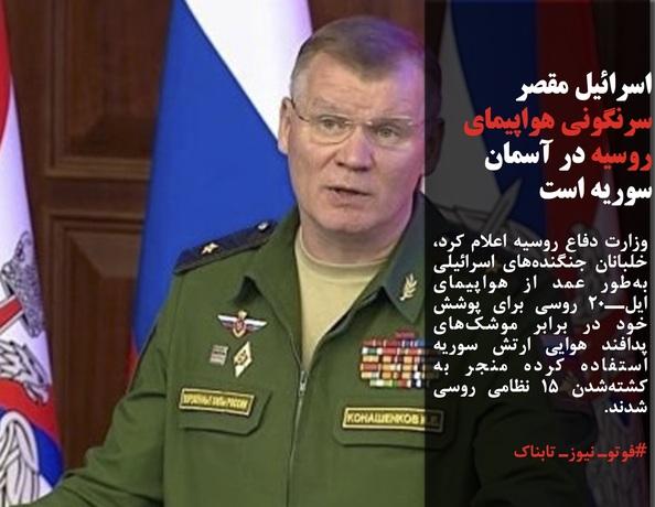 وزارت دفاع روسیه اعلام کرد، خلبانان جنگندههای اسرائیلی بهطور عمد از هواپیمای ایلــ۲۰ روسی برای پوشش خود در برابر موشکهای پدافند هوایی ارتش سوریه استفاده کرده منجر به کشتهشدن ۱۵ نظامی روسی شدند.
