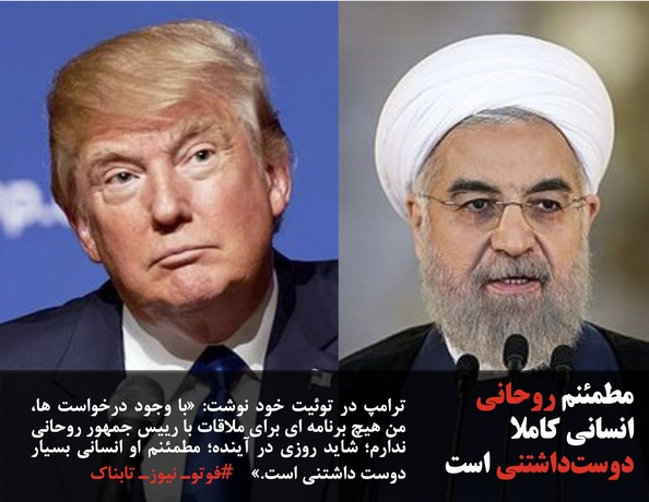 ترامپ در توئیت خود نوشت: «با وجود درخواست ها، من هیچ برنامه ای برای ملاقات با رییس جمهور روحانی ندارم؛ شاید روزی در آینده؛ مطمئنم او انسانی بسیار دوست داشتنی است.»    #فوتوـ نیوزـ تابناک