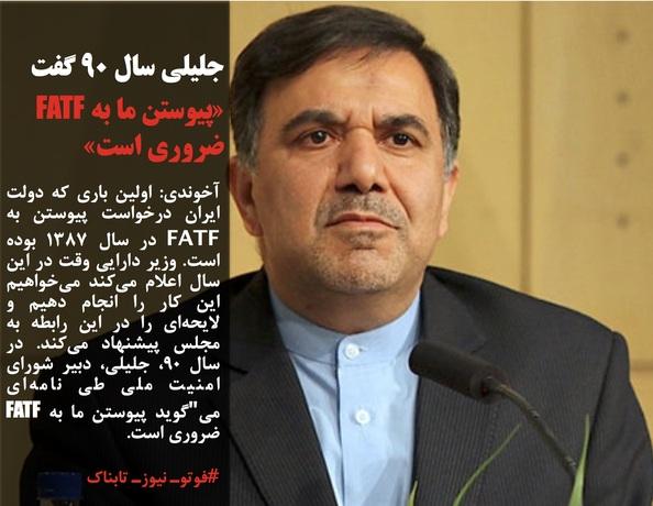 آخوندی: اولین باری که دولت ایران درخواست پیوستن به FATF در سال 1387 بوده است. وزیر دارایی وقت در این سال اعلام میکند میخواهیم این کار را انجام دهیم و لایحهای را در این رابطه به مجلس پیشنهاد میکند. در سال 90، جلیلی، دبیر شورای امنیت ملی طی نامهای می
