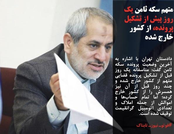 دادستان تهران با اشاره به آخرین وضعیت پرونده سکه ثامن گفت: متاسفانه یک روز قبل از تشکیل پرونده قضایی متهم از کشور خارج شده و چند روز قبل از آن نیز همسرش را از کشور خارج کرده؛ اما تمام حسابها و اموالش از جمله املاک و تعدادی اتومبیل گرانقیمت توقیف شده است.