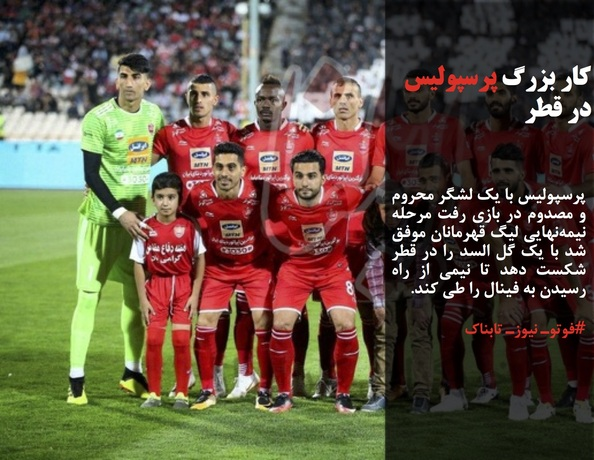 پرسپولیس با یک لشگر محروم و مصدوم در بازی رفت مرحله نیمهنهایی لیگ قهرمانان موفق شد با یک گل السد را در قطر شکست دهد تا نیمی از راه رسیدن به فینال را طی کند.