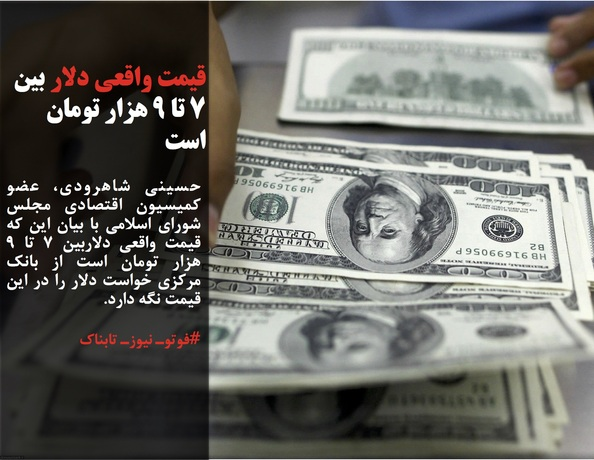 حسینی شاهرودی، عضو کمیسیون اقتصادی مجلس شورای اسلامی با بیان این که قیمت واقعی دلاربین ۷ تا ۹ هزار تومان است از بانک مرکزی خواست دلار را در این قیمت نگه دارد.