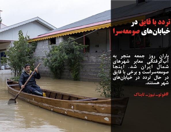 باران روز جمعه منجر به آبگرفتگی معابر شهرهای شمال ایران شد. اینجا صومعهسراست و برخی با قایق در حال تردد در خیابانهای شهر هستند.  #فوتوـ نیوزـ تابناک