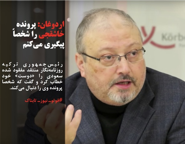 رئیسجمهوری ترکیه روزنامهنگار منتقد مفقود شده سعودی را «دوست» خود خطاب کرد و گفت که شخصا پرونده وی را دنبال میکند.